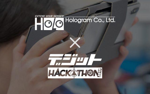【デジットハッカソン2019 SpecialDay】ホログラSDK発表&ハンズオン