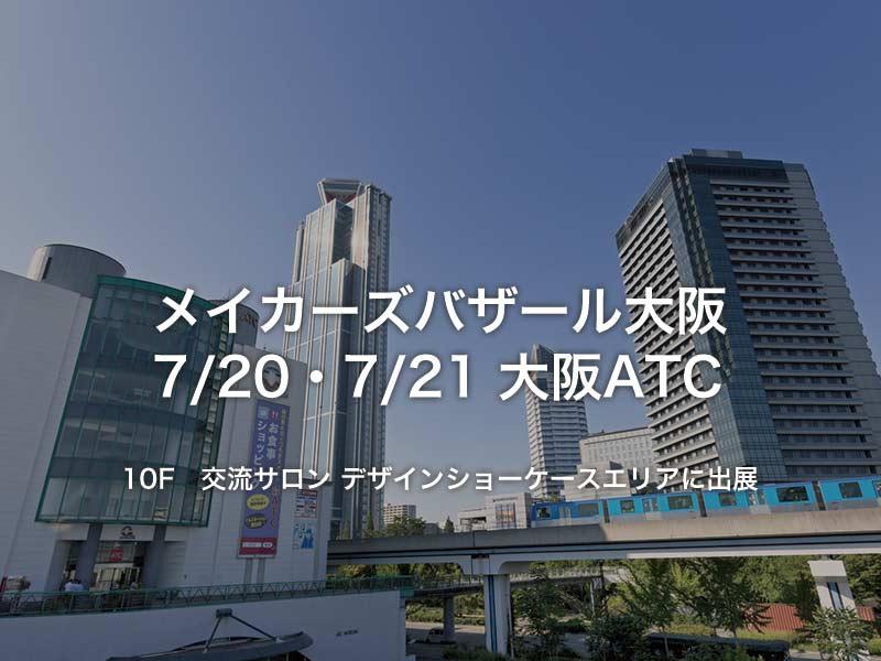 【大阪】メイカーズバザール 2019/7/20,21 出展