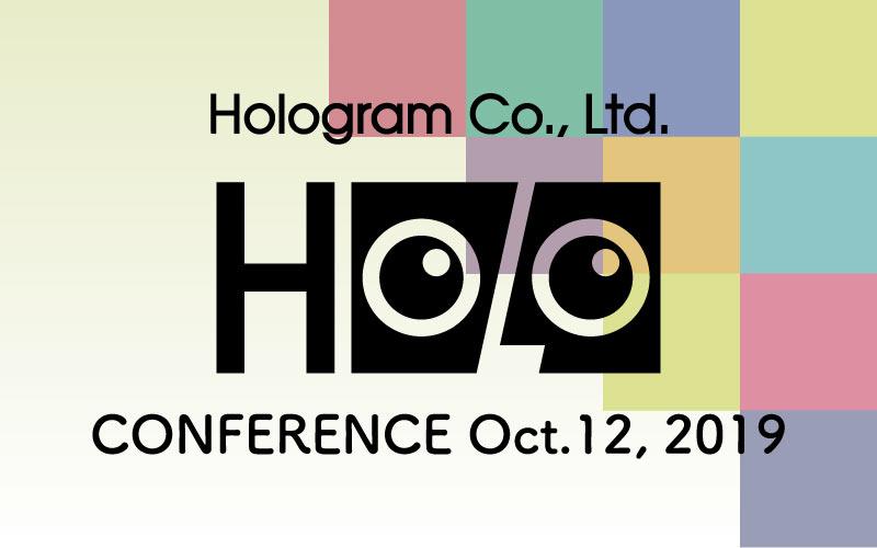 設立一周年記念&ホログラムデベロッパーカンファレンス