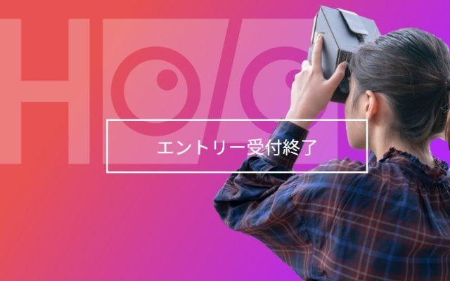 だんグラ・ホログラス デベロッパーコンテスト2021 エントリー受付終了のお知らせ